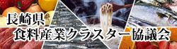 長崎県食料産業クラスター協議会